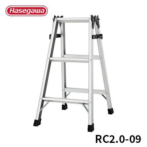 RC2.0-09 はしご兼用脚立 軽量 3尺 長谷川工業 hasegawa