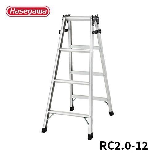RC2.0-12 はしご兼用脚立 軽量 4尺 長谷川工業 hasegawa