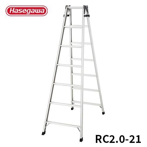 RC2.0-21 はしご兼用脚立 軽量 7尺 長谷川工業 hasegawa