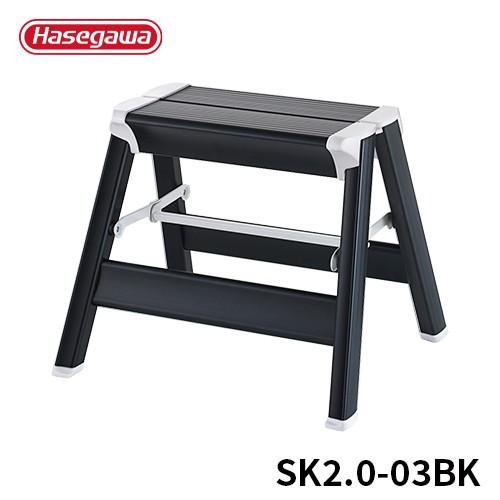 SK2.0-03S ブラック 踏み台 1段 長谷川工業 hasegawa 3年補償