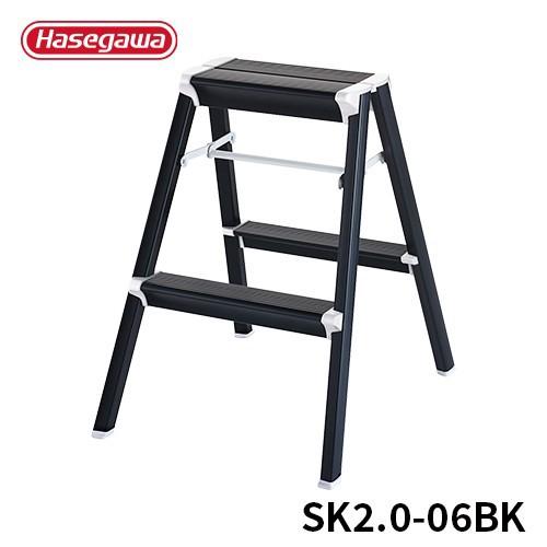 SK2.0-06S ブラック 踏み台 2段 長谷川工業 hasegawa 3年補償