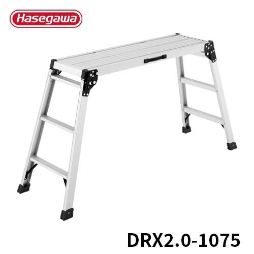 DRX2.0-1075 足場台 洗車台 作業台 折りたたみ式 長谷川工業 hasegawa