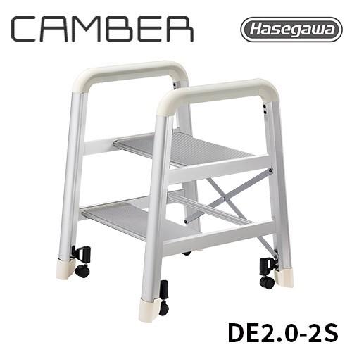 DE2.0-2S 踏み台 CAMBER キャンバー キャスター付 多目的 長谷川工業 hasegawa