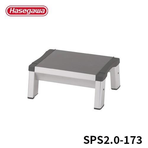 SPS2.0-173 踏み台 昇降補助 幅広天板 一段 長谷川工業 hasegawa