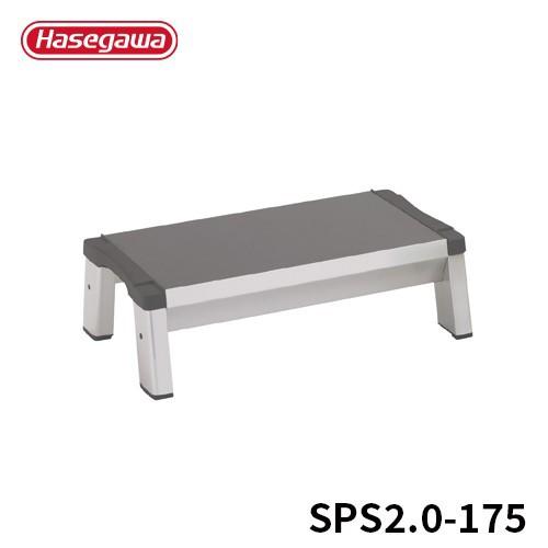 SPS2.0-175 踏み台 昇降補助 幅広天板 一段 長谷川工業 hasegawa