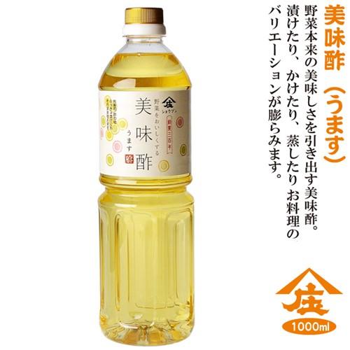美味酢(うます)1000ml 酢 ビネガー ピクルス 庄分酢 ギフト ポン酢