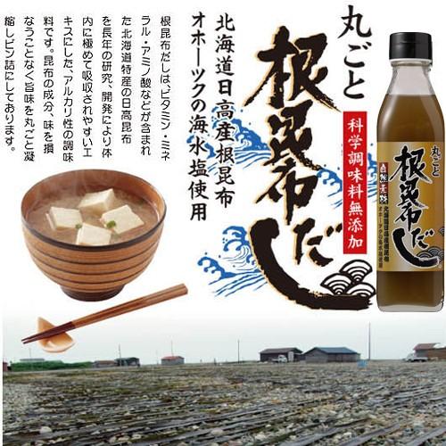 丸ごと根昆布だし 300ml北海道 日高産根昆布 お手軽 調味料 天然だし