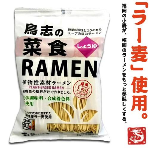 鳥志の菜食RAMENしょうゆ 九州福岡・大正7年創業の老舗 鳥志商店 無添加 ラーメン