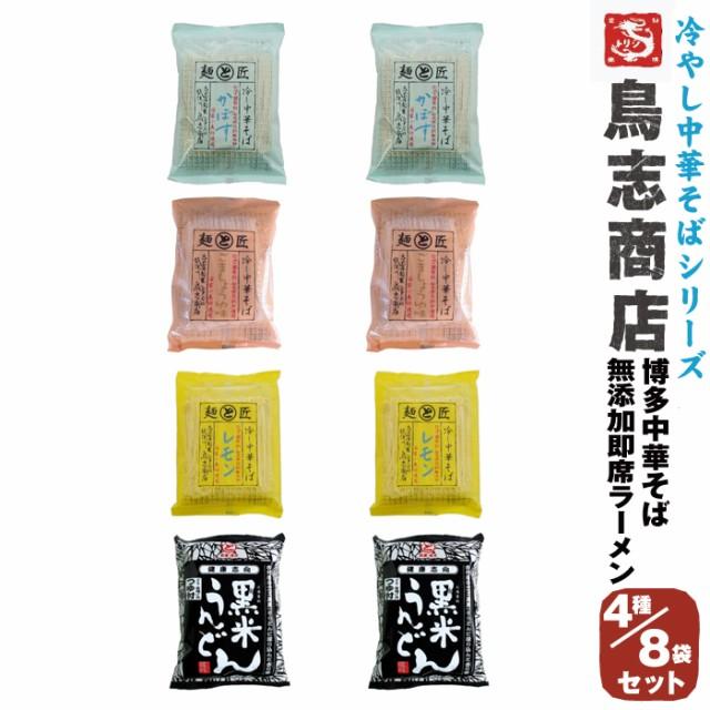 鳥志冷麺8袋お得セット! 4味8食セットです。九州福岡・大正7年創業の老舗 鳥志商店 無添加 ラーメン