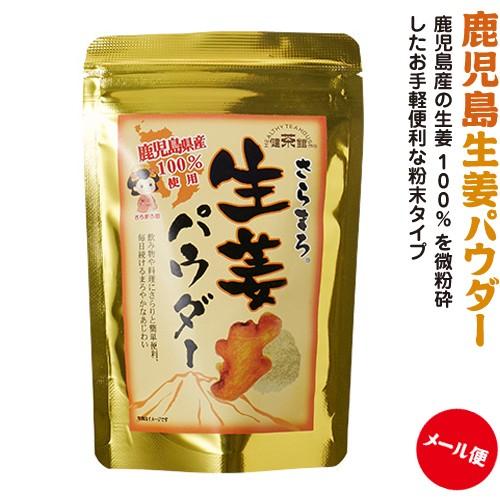健茶館 さらまろ 生姜パウダー 25g(鹿児島県産) 【メール便でお届けします】しょうが紅茶なら1袋で湯飲み約125杯分。