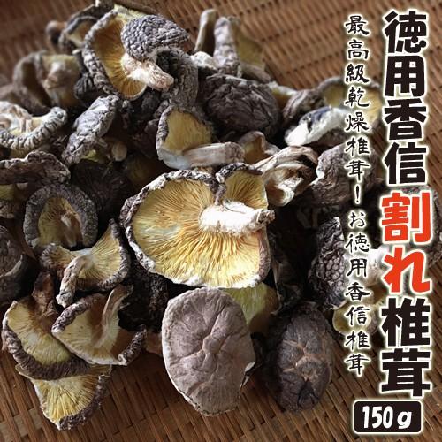 徳用香信 原木割れ椎茸150g お徳用サイズ九州産 ボリューム満点! 割れ しいたけ