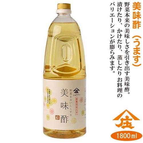 美味酢(うます)1800ml 酢 ビネガー ピクルス 庄分酢 ギフト ポン酢 業務量