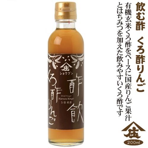 飲む酢 酢飲 くろ酢りんご 200ml りんご酢 ビネガー 庄分酢