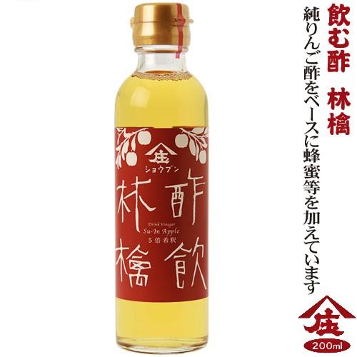 飲む酢 酢飲 林檎(200ml) りんご酢 ビネガー 庄分酢