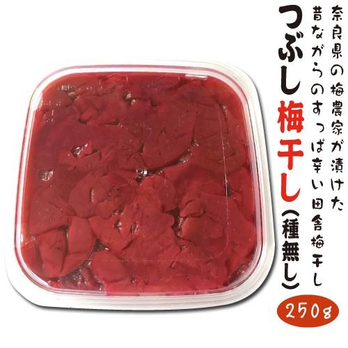 無添加 つぶし梅干(種無し) 250g 田舎の梅干し!酸っぱい 辛い 昔の しそ漬け!最強 紫蘇梅 しそ梅クエン酸たっぷり 塩分補給 インフ