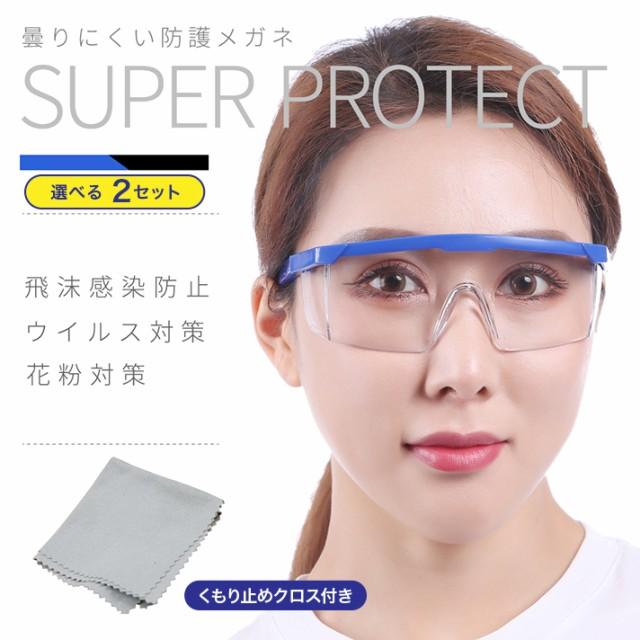 花粉症メガネ 選べる2セット 保護メガネ 作業メガネ 曇り防止 防護メガネ 飛沫防止 花粉症対策 ウイルス対策 クリアレンズ おまけくもり