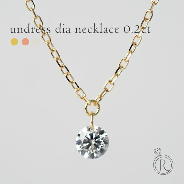 K18 ダイヤモンド ネックレス 0.2ct アンドレス 18k 18金 一粒ダイヤ ネックレス レディース 首飾り ダイアモンド ペンダント ラパポート