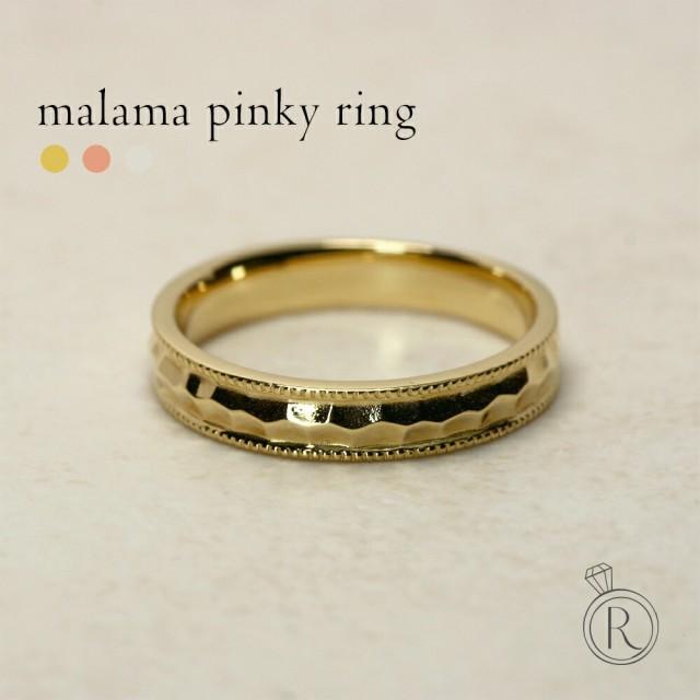 18K リング レディース 指輪 ピンキー 地金だけが魅せる、上質感のあるピンキーリング 地金 18金 K18 プレゼント 送料無料
