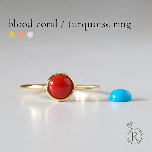 ターコイズ リング 血赤珊瑚 指輪 18k レディース サンゴ レッドコーラル ノーブルレッド サンゴ 天然石 天然珊瑚 トルコ石 代引不可