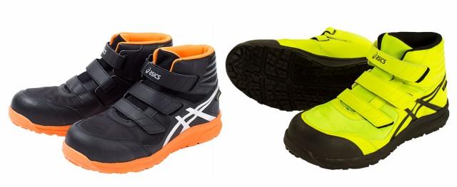アシックス安全靴ゴアテックス防水モデル ハイカット FCP601 G-TX ウィンジョブCP601作業靴 (JSAA A種 樹脂先芯)【2360207】カー
