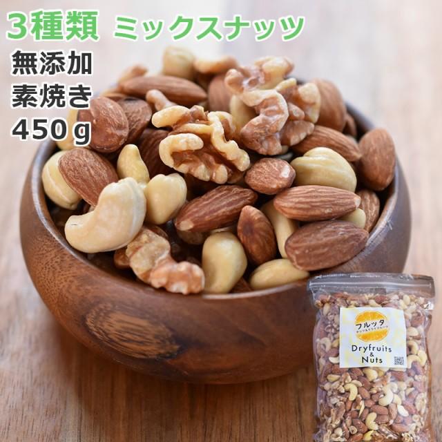 ミックスナッツ 3種のナッツ 素焼き 無添加 450g (450gx1袋)