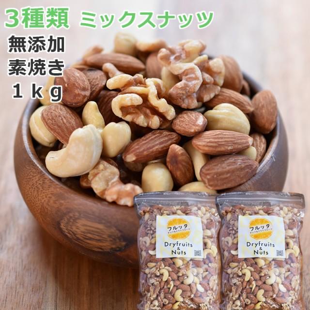ミックスナッツ 3種のナッツ 素焼き 無添加 1kg (500gx2袋)