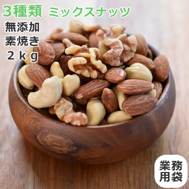 ミックスナッツ 3種のナッツ 素焼き 無添加 2kg (1kgx2袋)