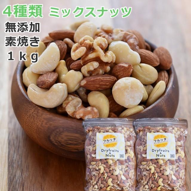 ミックスナッツ 4種のナッツ 素焼き 無添加 1kg (500gx2袋)