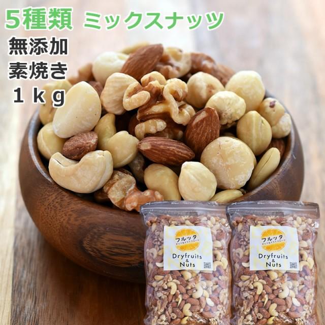 ミックスナッツ 5種のナッツ 素焼き 無添加 1kg (500gx2袋)