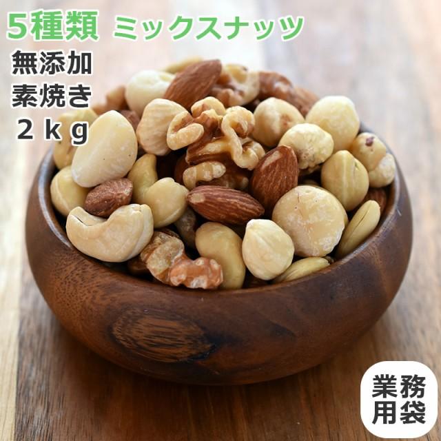 ミックスナッツ 5種のナッツ 素焼き 無添加 2kg (1kgx2袋)