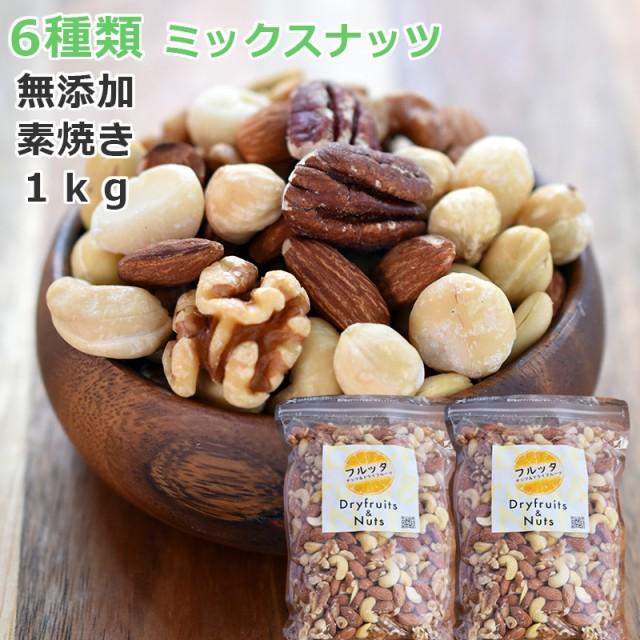 ミックスナッツ 6種のナッツ 素焼き 無添加 1kg (500gx2袋)