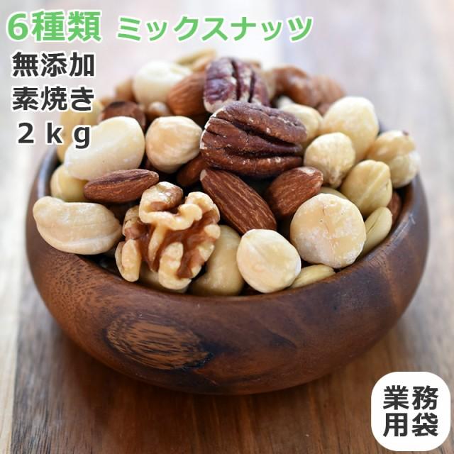 ミックスナッツ 6種のナッツ 素焼き 無添加 2kg (1kgx2袋)