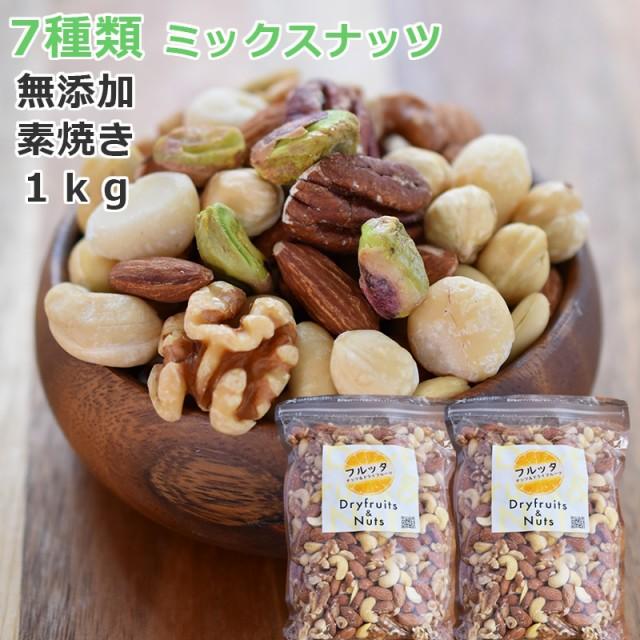 ミックスナッツ 7種のナッツ 素焼き 無添加 1kg (500gx2袋)