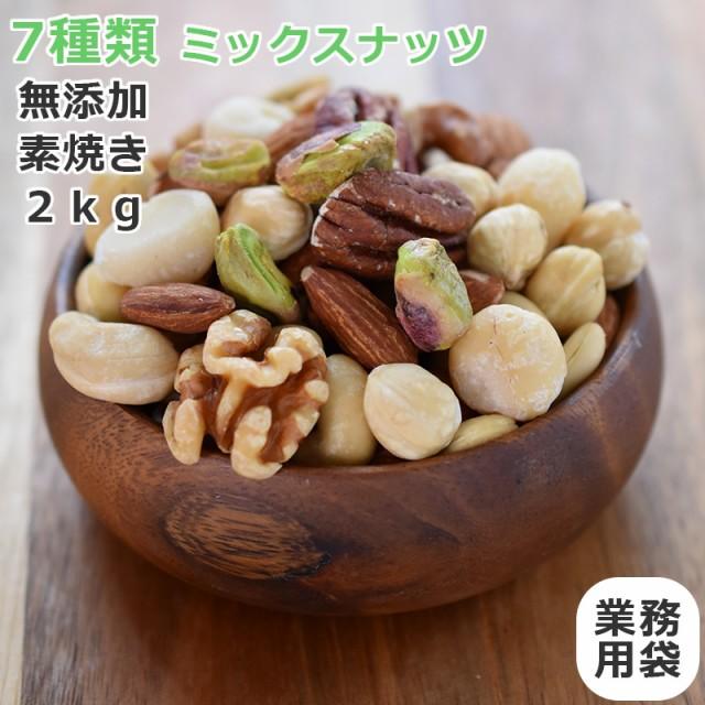 ミックスナッツ 7種のナッツ 素焼き 無添加 2kg (1kgx2袋)