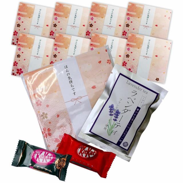 バレンタイン 義理チョコ チョコ+ハーブティ 8袋セット キットカット 2個入り ギフト包装済み