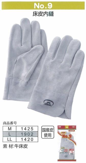 富士グローブ 作業手袋 1425_1420 No.9 M〜LL(10双)革手袋 皮手袋 作業用