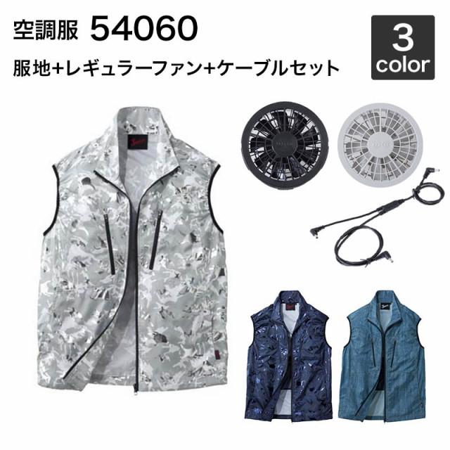 空調服 自重堂 54060(ファンセット付き FANCB2GJ/FANCB2BJ)作業服/作業着