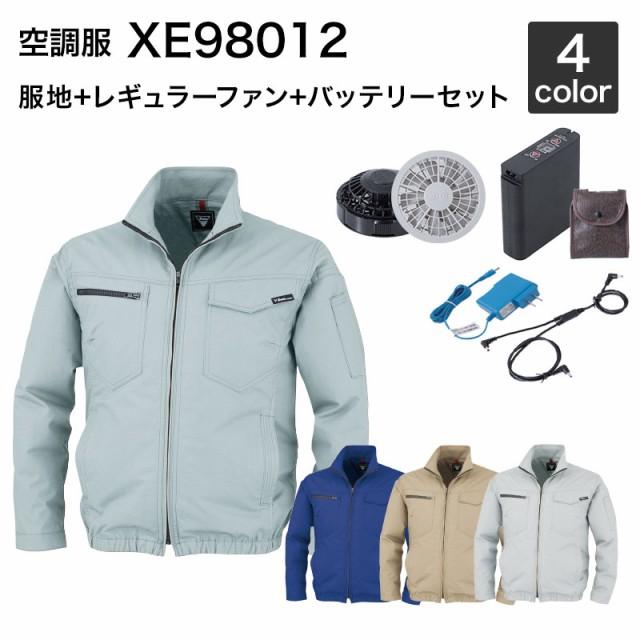空調服 ジーベック XE98012(ファン・バッテリーセット付き RD9280GX/RD9280BX・LIULTRA1)作業服/作業着