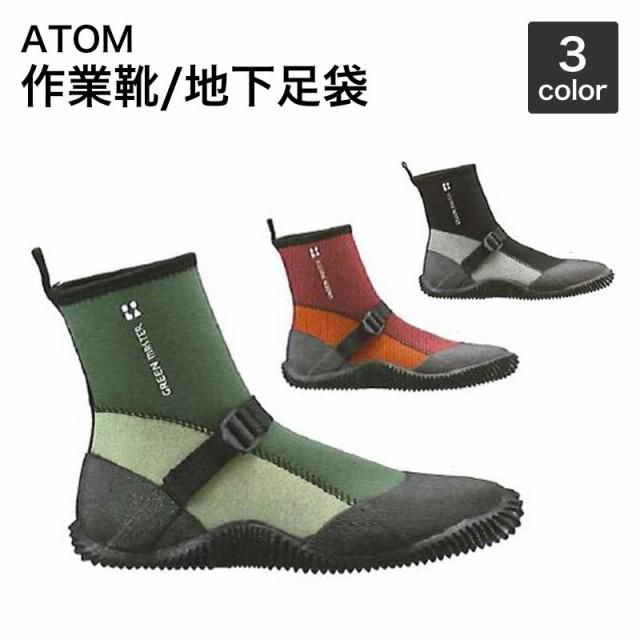 アトム【ATOM】作業靴/地下足袋 2622 グリーンマスター ライト S-LL(グリーン・エンジ・グレー)