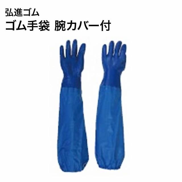弘進ゴム【KOHSHIN RUBBER】作業手袋/ゴム手袋 K0028AI ニトリルモデル ブルー 腕カバー付