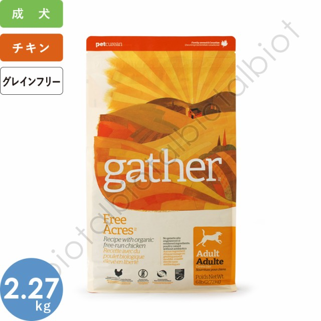 GATHER/ギャザー フリーエーカー 2.72kg ドッグフード