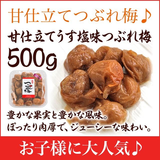 梅干し 福井梅完熟梅ぼし 甘仕立てうす塩味つぶれ梅500g