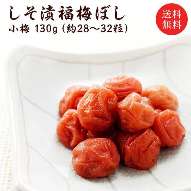送料無料 無添加 しそ漬小梅干し(塩分約15%)130g 福梅ぼし 昔ながら 酸っぱい お茶漬 ご飯のお供に 懐かしい味 国産
