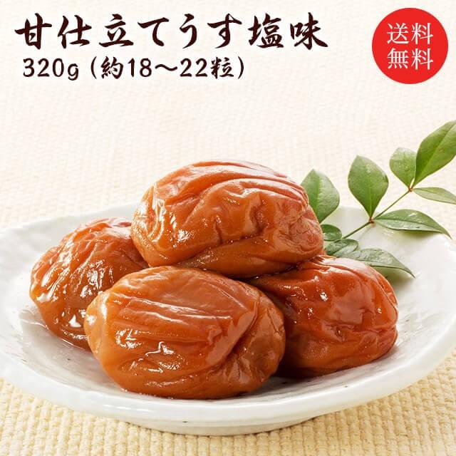 梅干し 送料無料 『甘仕立てうす塩味320g』 塩分約5% 福井県産完熟梅 (約18粒〜22粒) 福梅ぼし 食品 お取り寄せ グルメ