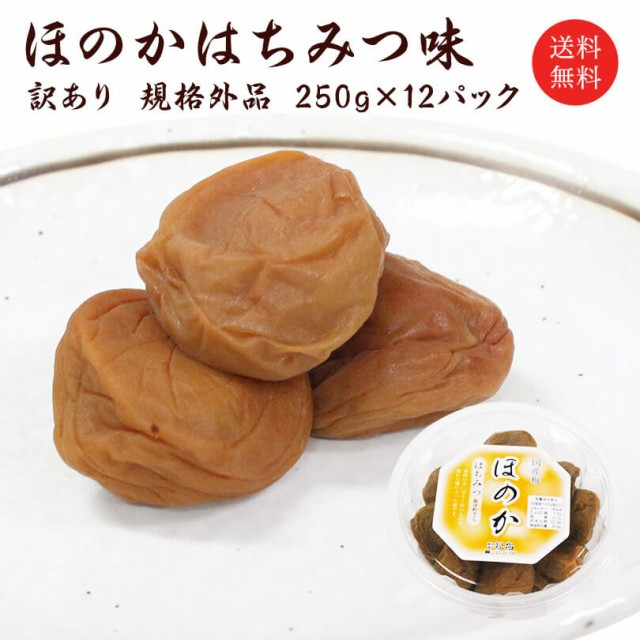 【送料無料】梅干し 訳あり 規格外品 ほのか はちみつ味 250g入x12パック
