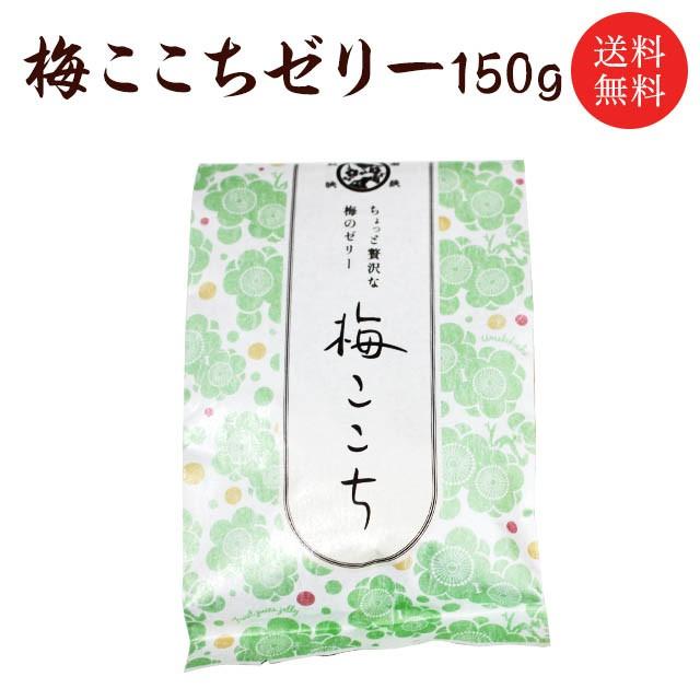 【送料無料】梅ここちゼリー 150g 【商品代引不可】【ゆうパケットでお届け】
