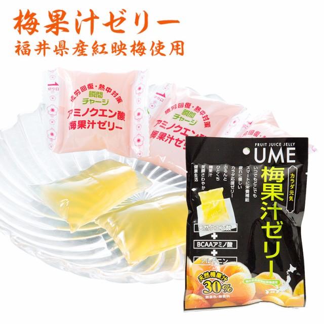 梅果汁一口ゼリー 福井県産紅映梅使用80g入 天然果汁30% アミノ酸 クエン酸 無直色 無香料 お取り寄せ グルメ