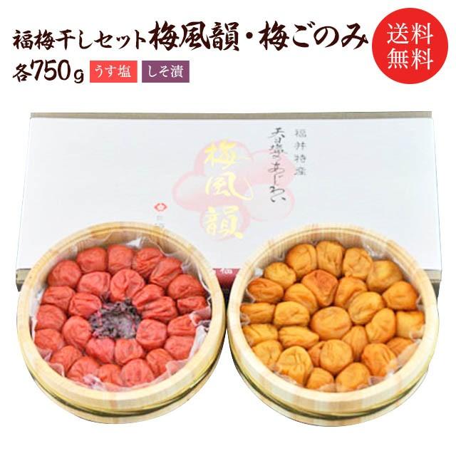 【送料無料】 梅干しセット:梅風韻・梅ごのみ (うす塩味750g+しそ漬750g=1.5kg木樽セット)