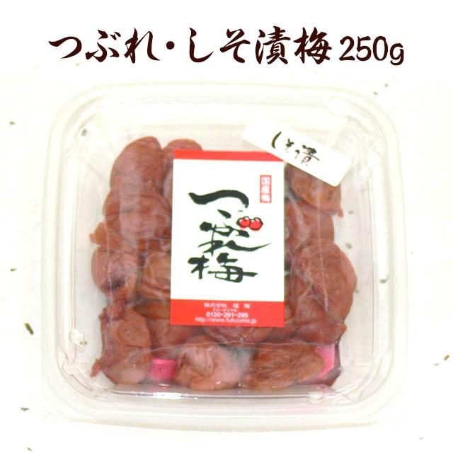 【訳あり】【無添加】つぶれ梅しそ漬「福梅ぼし」250g お取り寄せ グルメ