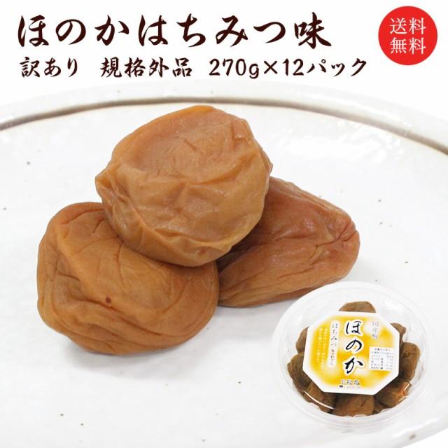 【送料無料】梅干し 訳あり 規格外品 ほのか はちみつ味 270g入x12パック